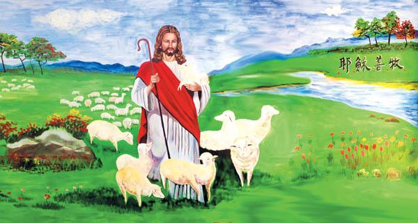 耶稣善牧图/苗伯多禄画